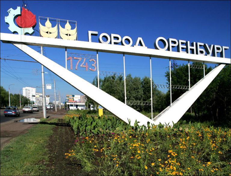 Orenburg-vstrechaet-768x585.jpg